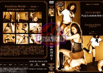 [FKD-48] ■買取不可商品■スケバン女子高生 残虐の奴隷拷問狩り 80分 FEM DOM WORLD 858 MB