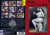 [KITD-030] KITAGAWA Fragrance of Mistress 1.48 GB