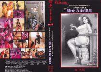 [QS-009] KITAGAWA The Complete Mistress VOL.5 Queen Mika 1.28 GB