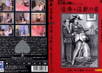 [KITD-037] KITAGAWA The Ryo Dirty House Ranjuku Stepmother of Love Toys 927 MB