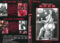 [QS-006] KITAGAWA Mistress Our Play With Slavery 1.51 GB