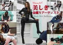 [SKDL-07] Mistress Ann Black Belt Ballbuster 729 MB (HD)