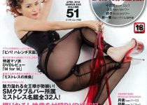[EVE-51] SNIPER EVE DVD VOL.51 2.06 GB