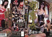 [HKID-003] 鬼畜女-きちくめ-逆凌辱の院 痴女 その他痴女 1.48 GB