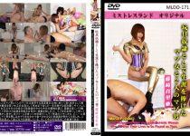 [MLDO-171] 藤崎真里亜 玩具奴隷として生涯を捧げたマゾ女と2人のマゾ男 藤崎真里亜 インプレッション 2.65 GB (HD)