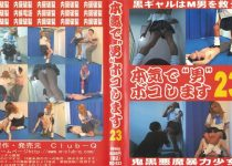 [BO-023] Domination Fight 1.37 GB