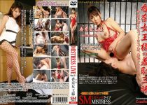 [ESM-011] MISTRESS LIVE vol.11 香奈女王様の羞恥三昧 4.41 GB (FHD)