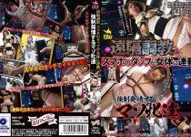 [NUBI-027] 遠隔調教 スマホのタップが女体に連動 強制発情するマゾ牝達 143分 Torture 1.42 GB (HD)